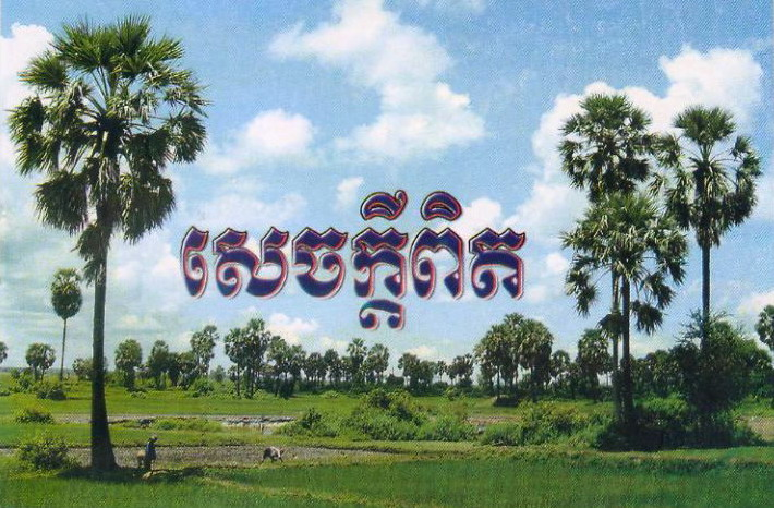 The Christian Truth in the Khmer language